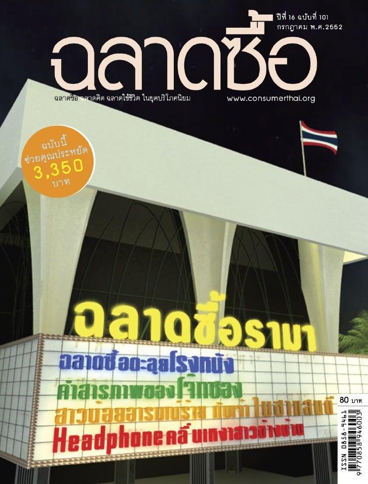 สารบัญ                        ปีที่ 16 ฉบับทีี่ 101 กรกฎาคม 2552                               www.consumerthai.org       ...