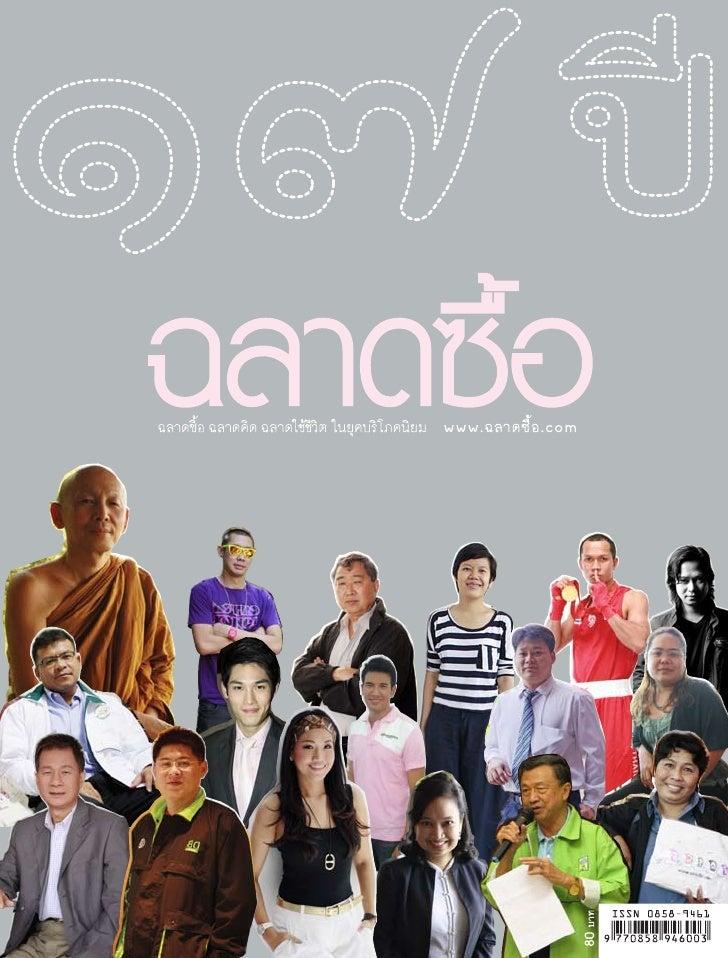 สารบัญ                            ปีที่ 17 ฉบับทีี่ 112-113 มิถุนายน-กรกฎาคม 2553                                   www.co...