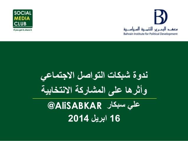 االجتماعي التواصل شبكات ندوة وأثرهاالمشاركة علىاالنتخابية سبكار علي@AliSABKAR 16ابريل2014