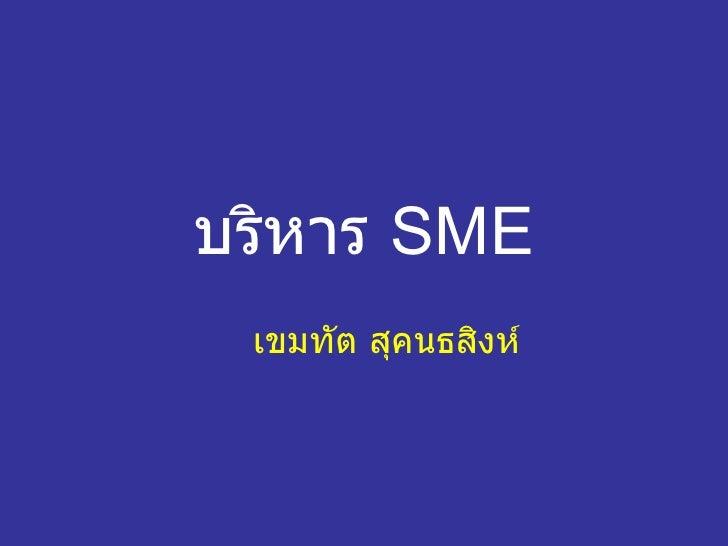บริหาร   SME เขมทัต สุคนธสิงห์