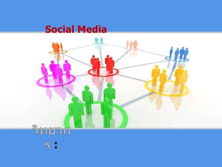 การฝึกอบรมเชิงปฏิบัติการ<br />การใช้ Social Media ในการจัดการเรียนรู้<br />วิทยากร :<br />นายอนนท์  หาญโกรธา<br />ค.ม. โสต...