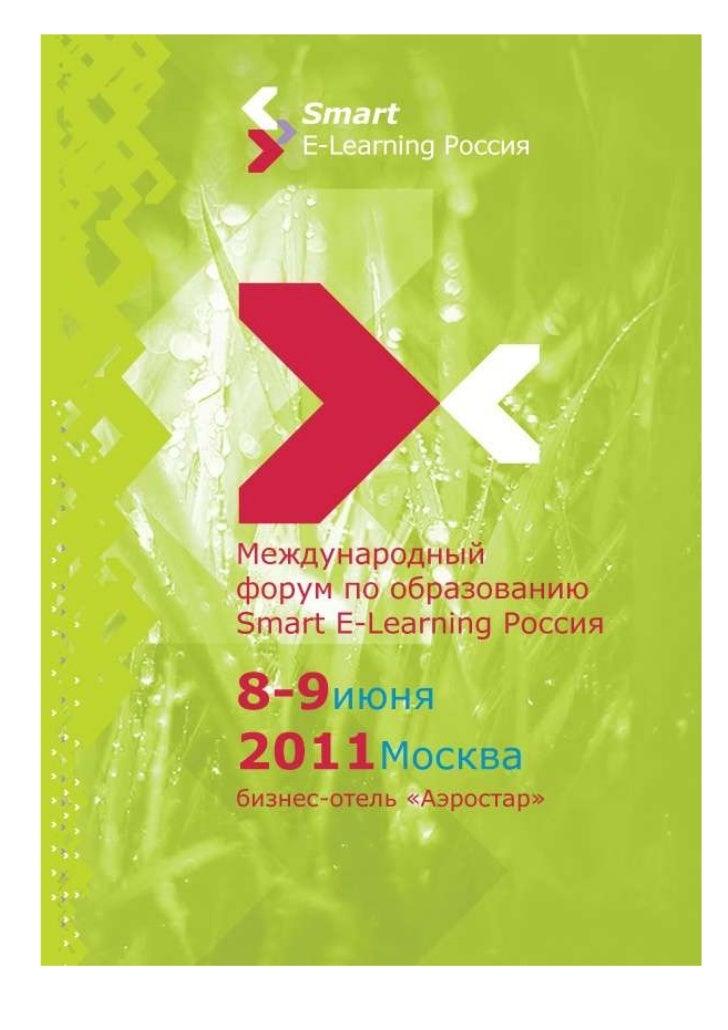 -34389-100940<br />Пре-конференционные мероприятия <br />Smart E-Learning Россия 2011<br />7 июня 2011<br />Место проведен...