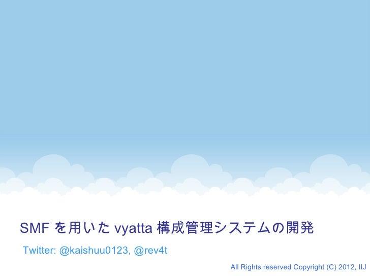 SMFを用いたVyatta構成管理システムの開発