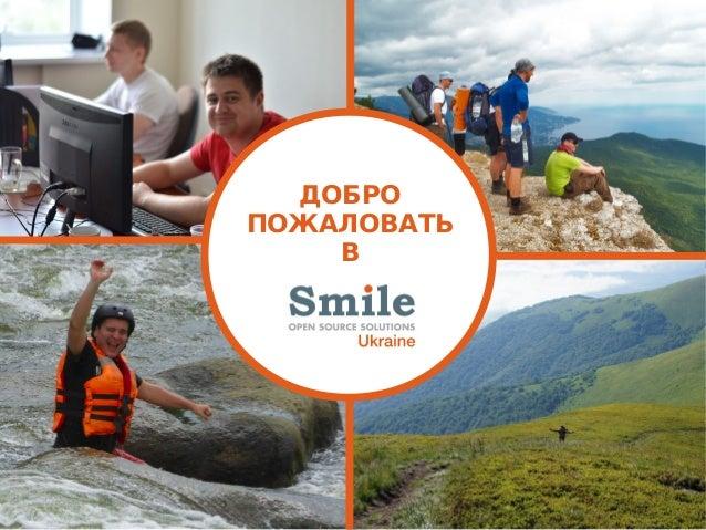 Добро пожаловать в команду Smile Ukraine!
