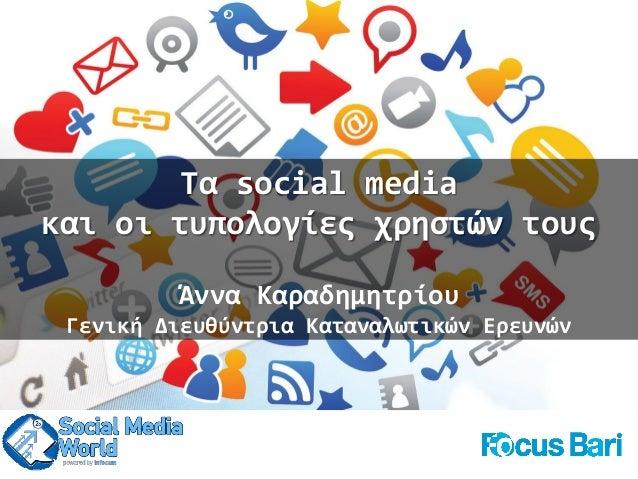 Τα social media και οι τυπολογίες χρηστών τους Άννα Καραδημητρίου Γενική Διευθύντρια Καταναλωτικών Ερευνών