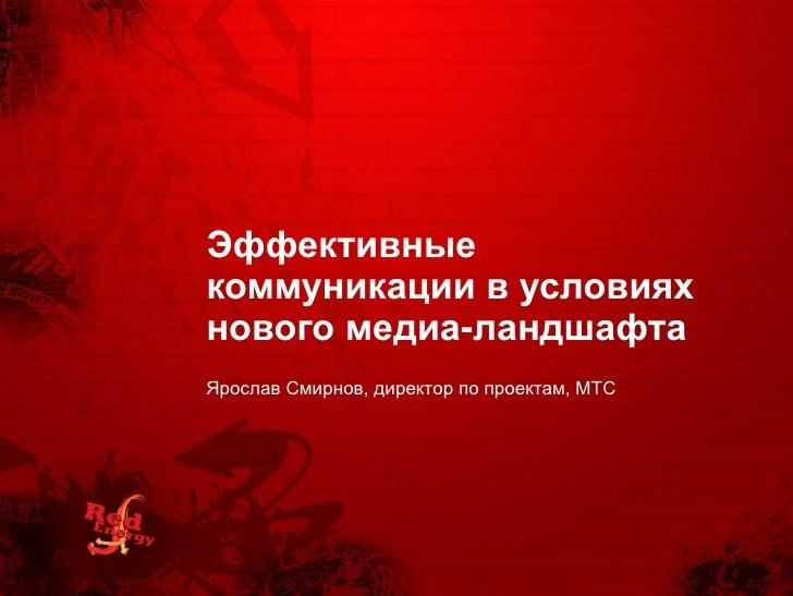 Ярослав Смирнов, МТС
