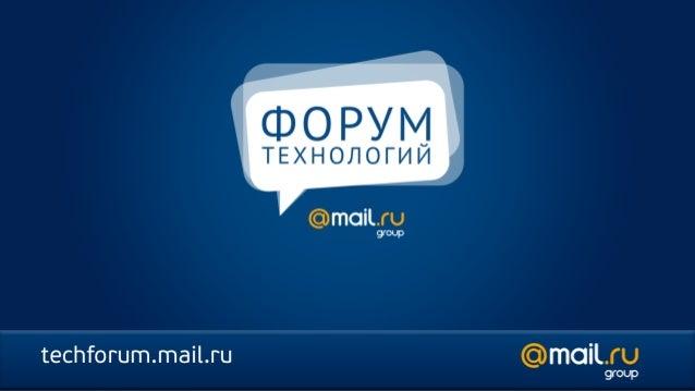 Александр СмирновРуководитель группы разработки, iOS Почтаalex.smirnov@corp.mail.ru@__smirnov__