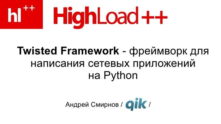Twisted Framework - сетевые приложения в Python