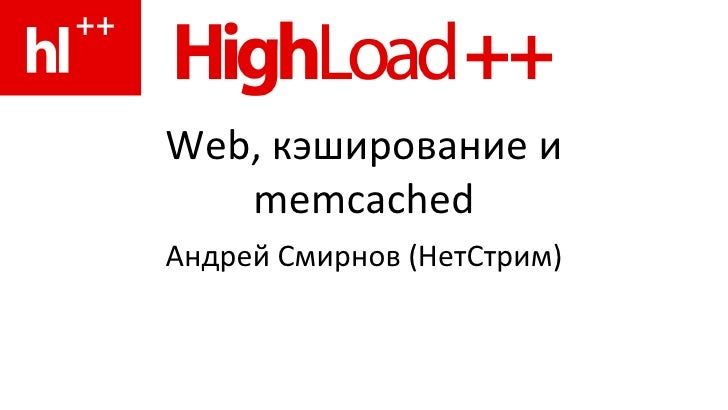Smirnov Memcached High Load 2008