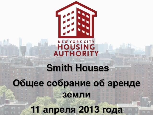 Smith HousesОбщее собрание об аренде         земли   11 апреля 2013 года