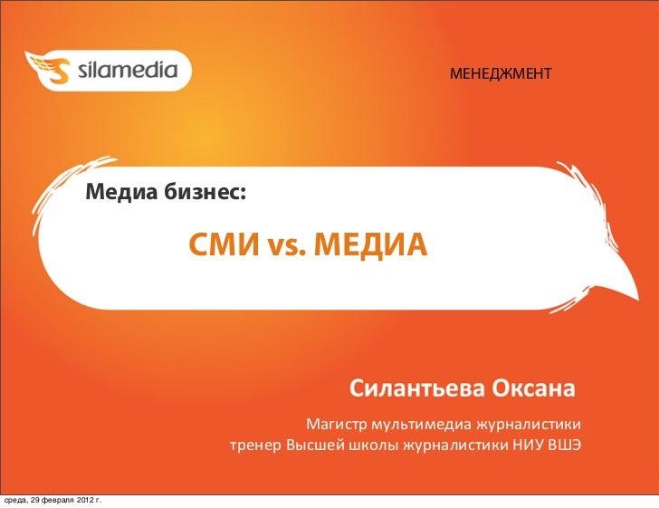 МЕНЕДЖМЕНТ                    Медиа бизнес:                            СМИ vs. МЕДИА                                      ...