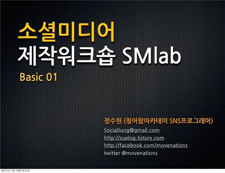 소셜미디어            제작워크숍SMlab                Basic01                                  정수현(청어람아카데미SNS프로그래머)                  ...