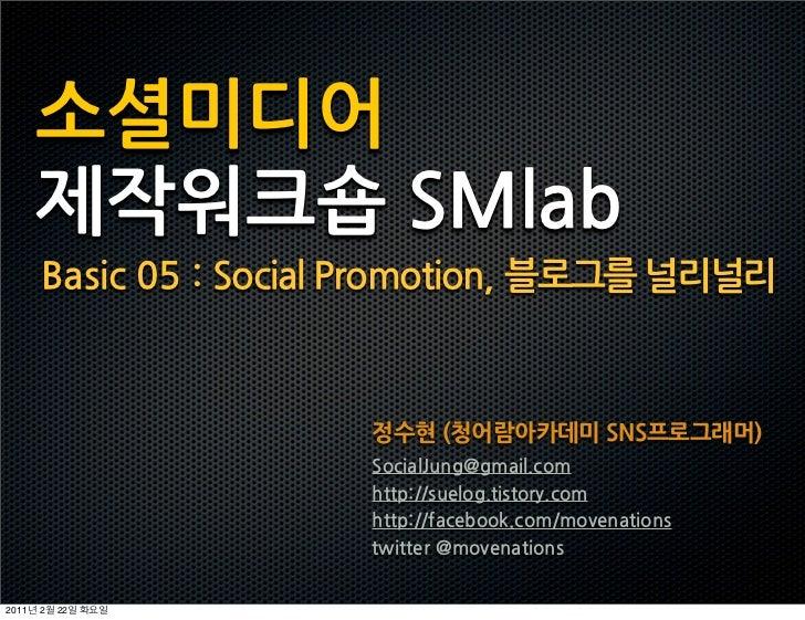 Sm lab basic_05