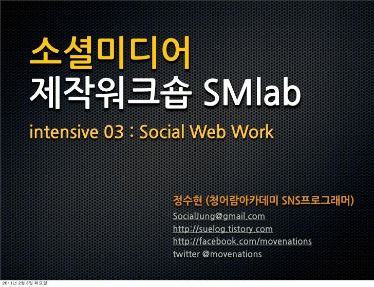 소셜미디어               제작워크숍SMlab               intensive03:SocialWebWork                                                    ...