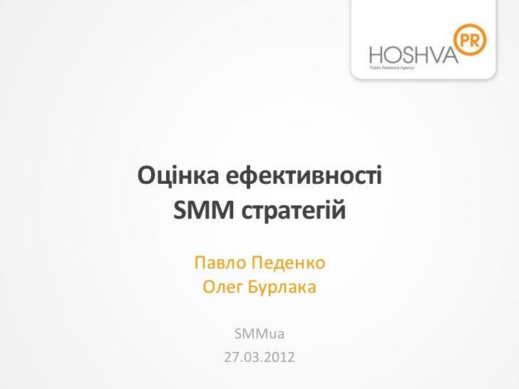 Оцінка ефективності  SMM стратегій    Павло Педенко     Олег Бурлакa       SMMua      27.03.2012