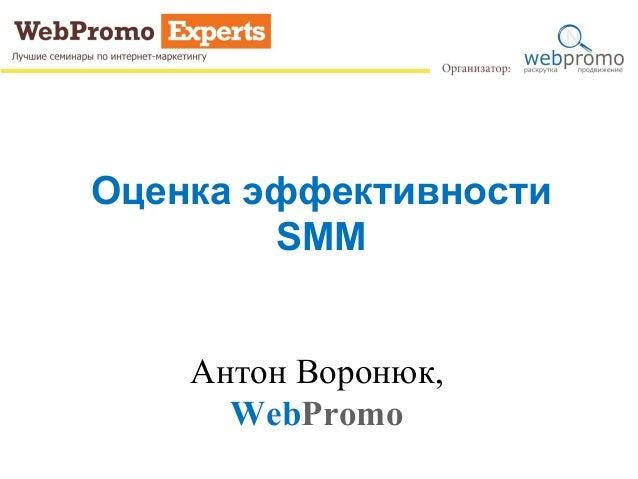Оценка эффективности SMM Антон Воронюк, WebPromo