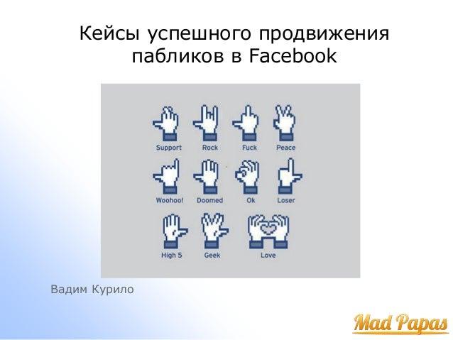 Кейсы успешного продвижения пабликов в Facebook. Вадим Курило