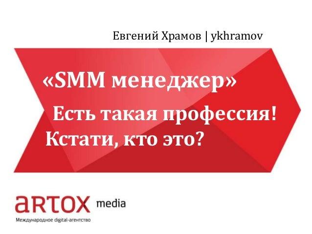 Евгений Храмов | ykhramov«SMM менеджер» Есть такая профессия!Кстати, кто это?
