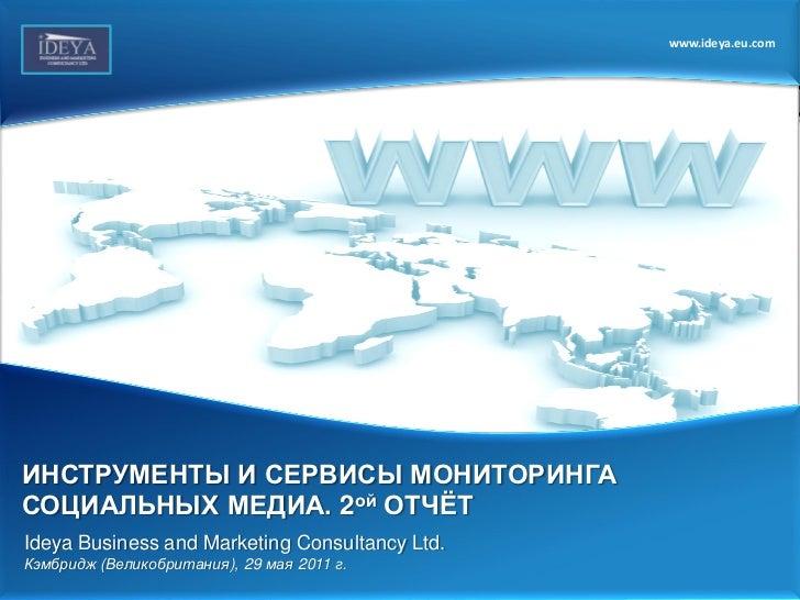 www.ideya.eu.com ИНСТРУМЕНТЫ И СЕРВИСЫ МОНИТОРИНГА СОЦИАЛЬНЫХ МЕДИА. 2ой ОТЧЁТ  Ideya Business and Marketing Consultancy L...