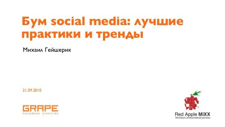 Бум social media: лучшие практики и тренды Михаил Гейшерик     21.09.2010