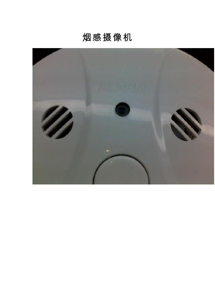 Smoke detecor spy camera user guide