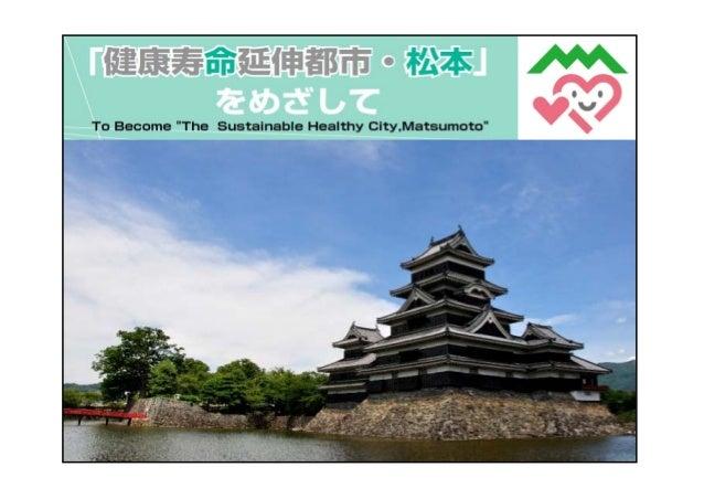 「健康寿命延伸都市・松本」をめざして