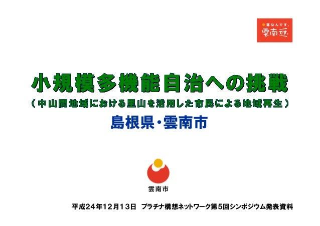島根県・雲南市平成24年12月13日 プラチナ構想ネットワーク第5回シンポジウム発表資料