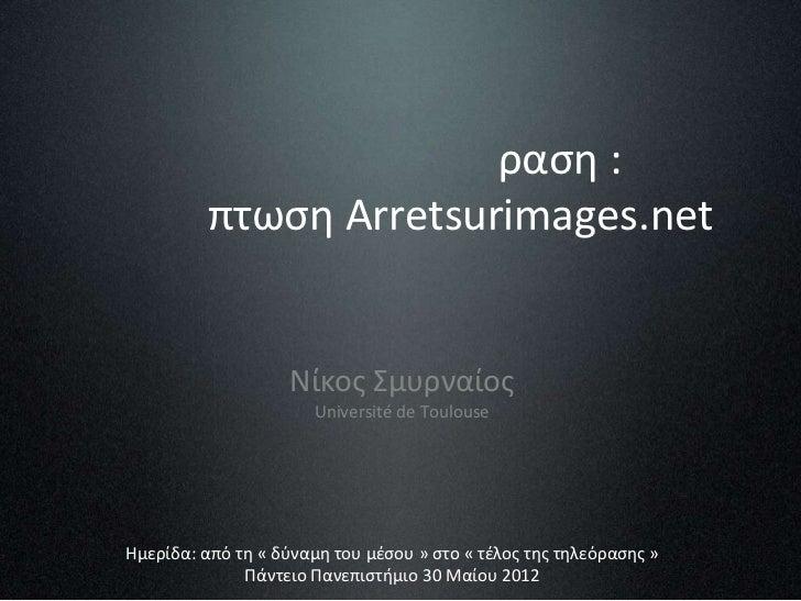 Προοπτικές για μια εναλλακτική και καινοτόμο τηλεόραση : η περίπτωση Arretsurimages.net