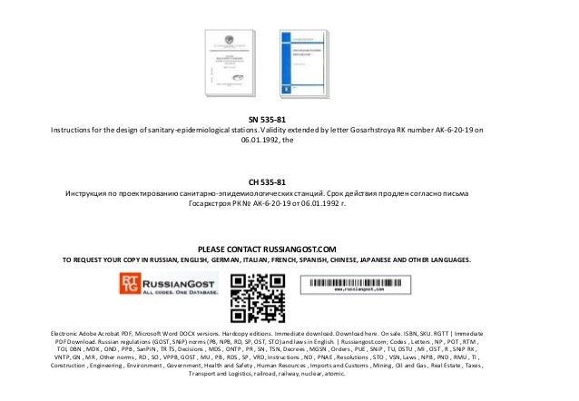 инструкция по проектированию санитарно-эпидемиологических станций. сн 535-81