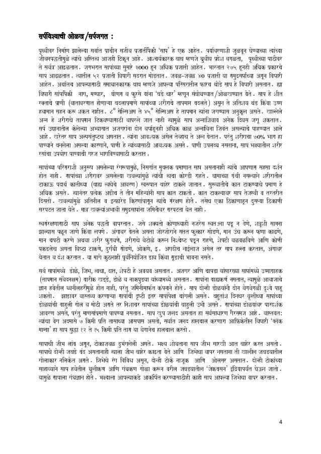 Farmer essay in marathi