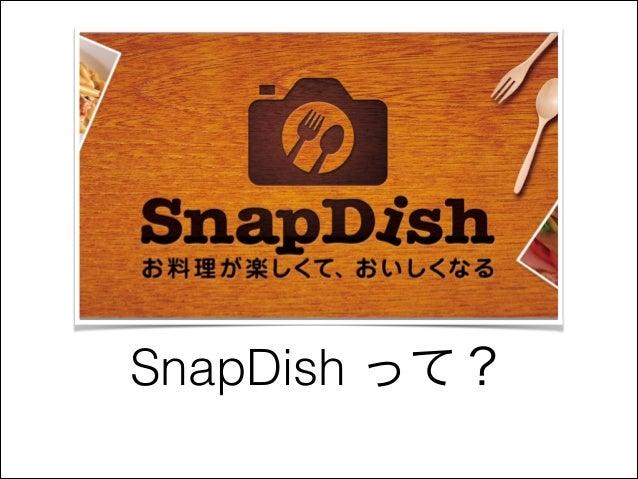 SnapDishって? (LT資料)