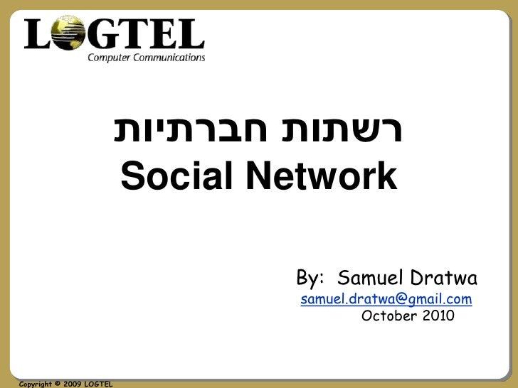 רשתות חברתיות ומידע עסקי - או למה צריך להיות שם