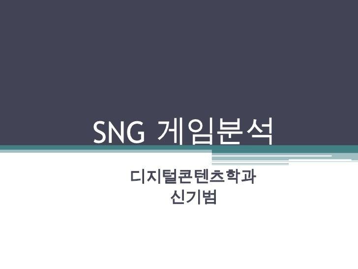 SNG 게임분석 디지털콘텐츠학과   신기범