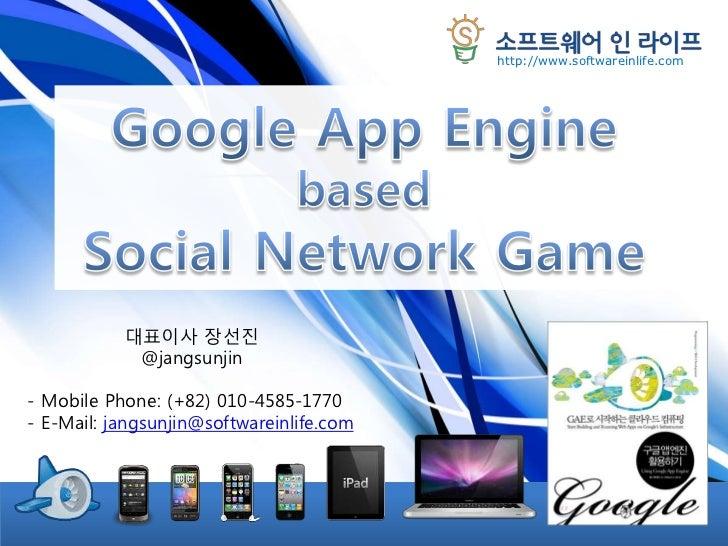http://www.softwareinlife.com           대표이사 장선진            @jangsunjin- Mobile Phone: (+82) 010-4585-1770- E-Mail: jangsu...