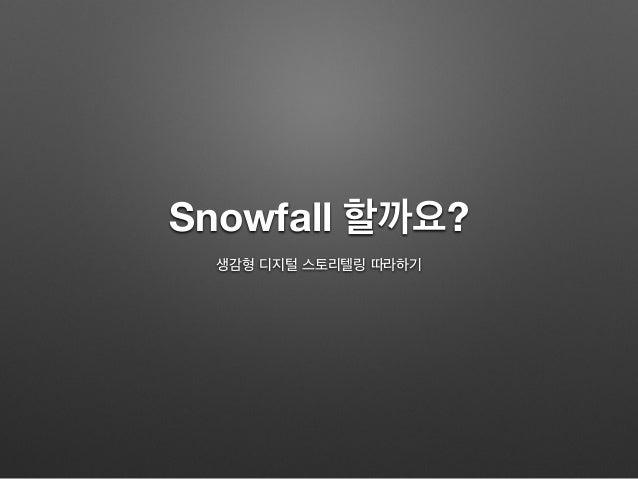 Snowfall 할까요? 생감형 디지털 스토리텔링 따라하기