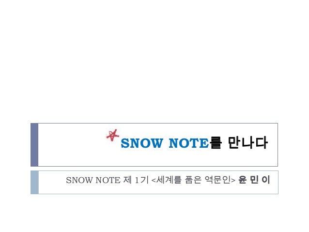 Snow ppt 윤민이