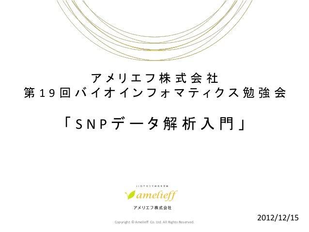 SNPデータ解析入門