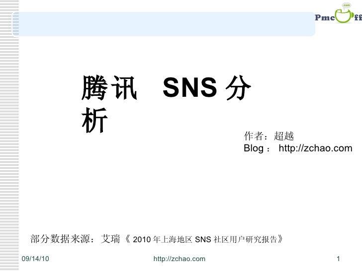 腾讯  SNS 分析 部分数据来源:艾瑞《 2010 年上海地区 SNS 社区用户研究报告 》 作者:超越 Blog : http://zchao.com