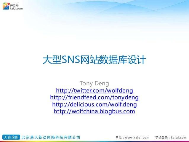 大型Sns网站数据库设计