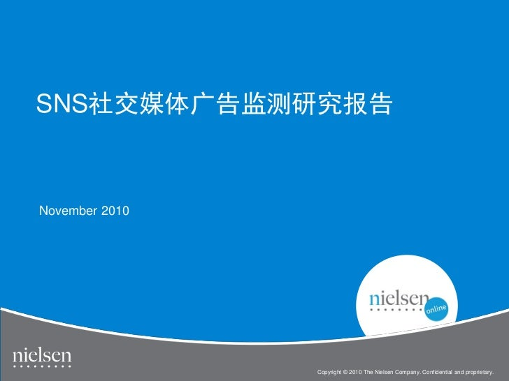 SNS社交媒体广告监测研究报告November 2010                Copyright © 2010 The Nielsen Company. Confidential and proprietary.