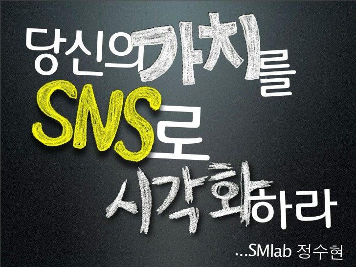 당신의     를  로       하라      ...SMlab 정수현