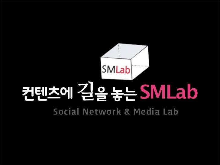 컨텐츠에 길을 놓는 SMLab  Social Network & Media Lab