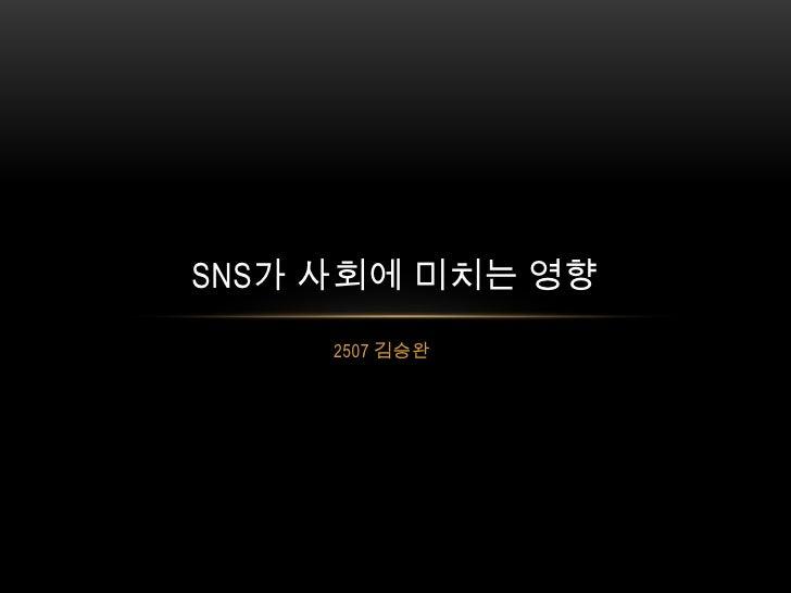 SNS가 사회에 미치는 영향     2507 김승완
