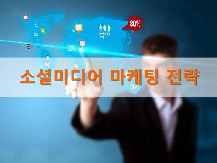 소셜미디어 마케팅 전략