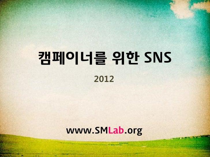 캠페이너를 위한 SNS      2012  www.SMLab.org