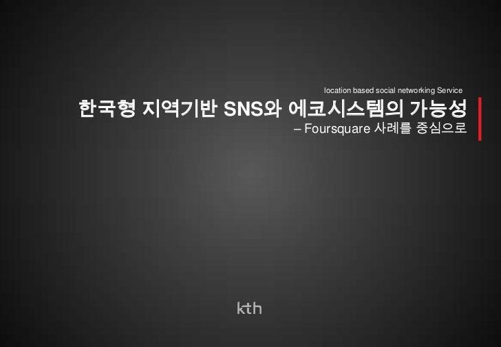 [소셜플랫폼 & 소셜게임 컨퍼런스]지역기반Sns가능성 포스퀘어를중심으로Ver1 2 (전성훈)