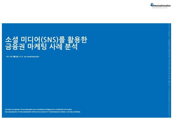 금융권 Sns 활용_마케팅 사례_0905_토마인터랙티브