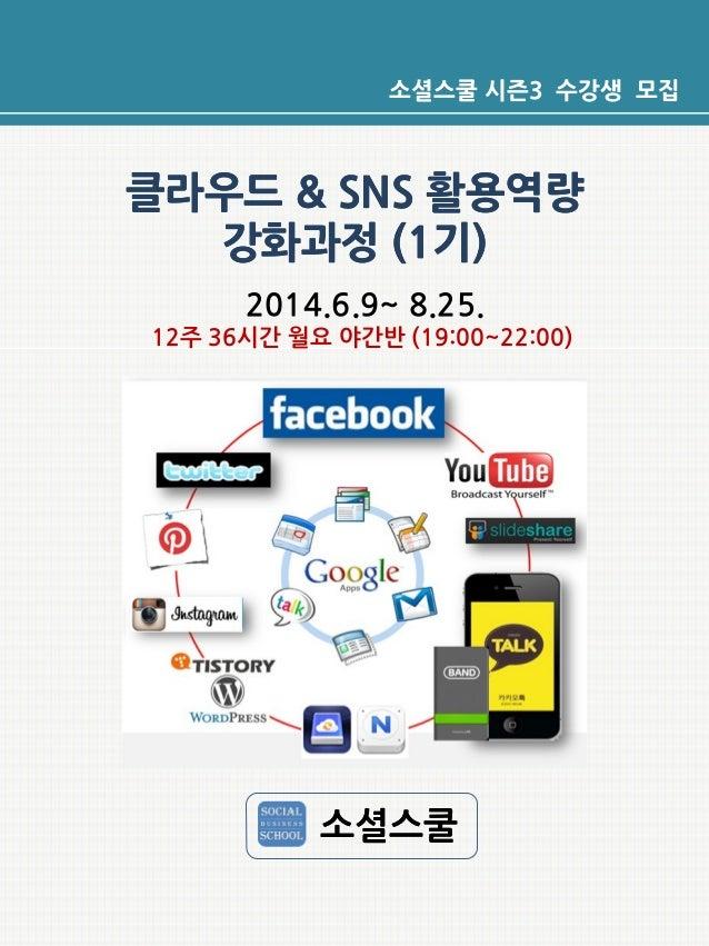 소셜스쿨  [클라우드 & Sns 활용역량 강화과정] 1기모집 안내문