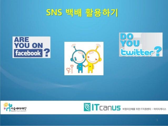 [제11회 인터넷리더십 프로그램] SNS 백배 활용하기 - 김주원