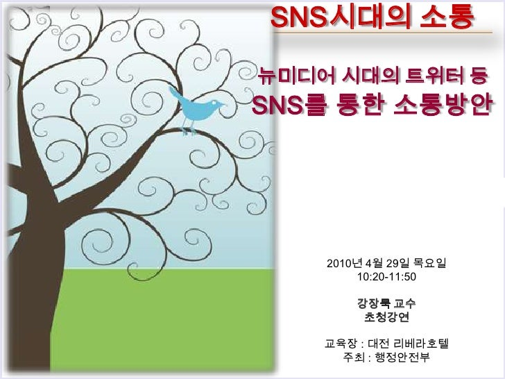 Sns시대의 소통 20100429 강장묵nia초청특강_대전리베라호텔